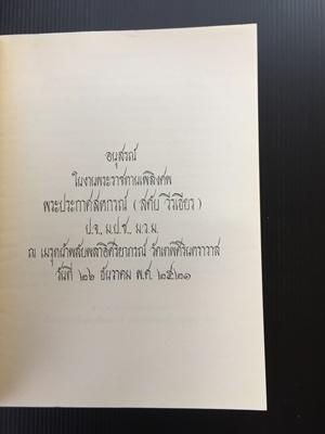 อนุสรณ์ในงานพระราชทานเพลิงศพ พระประกาศสหกรณ์ (สดับ วีรเธียร) 1