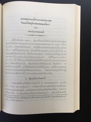 อนุสรณ์ในงานพระราชทานเพลิงศพ พระประกาศสหกรณ์ (สดับ วีรเธียร) 8