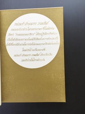 อนุสรณ์ในงานพระราชทานเพลิงศพ หม่อมเจ้าลักษณากร เกษมสันต์ ป.ช.,ป.ม.,ท.จ.ว. 5