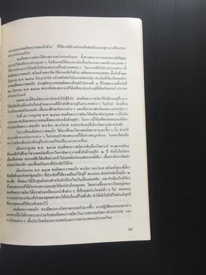 อนุสรณ์ในงานพระราชทานเพลิงศพ คุณหญิงพิณพากย์พิทยาเภท ท.จ. (จำนง เมืองแมน) 7