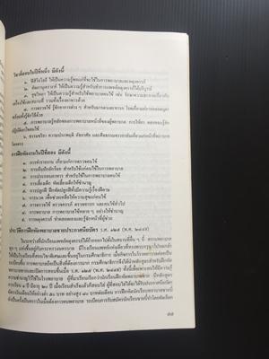 อนุสรณ์ในงานพระราชทานเพลิงศพ คุณหญิงพิณพากย์พิทยาเภท ท.จ. (จำนง เมืองแมน) 8