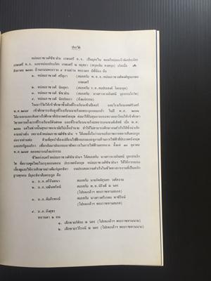 พระราชนิพนธ์ : อนุสรณ์ในงานพระราชทานเพลิงศพ หม่อมราชวงศ์ ชัชวลิน เกษมศรี 3