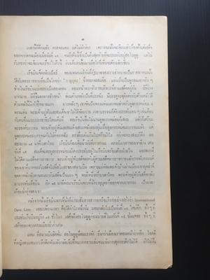 เสด็จพระราชดำเนินสหรัฐอเมริกา พ.ศ.2503 5
