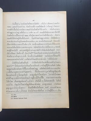 เสด็จพระราชดำเนินสหรัฐอเมริกา พ.ศ.2503 7