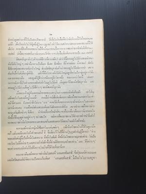 เสด็จพระราชดำเนินสหรัฐอเมริกา พ.ศ.2503 9