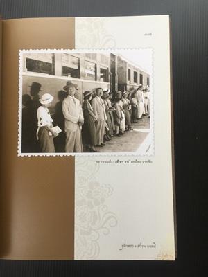 ภาพถ่ายฝีพระหัตถ์ สุมาตรา-ชวา-บาหลี 4