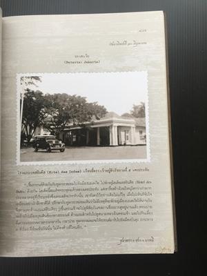 ภาพถ่ายฝีพระหัตถ์ สุมาตรา-ชวา-บาหลี 6