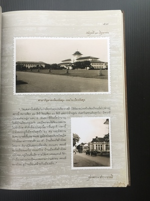 ภาพถ่ายฝีพระหัตถ์ สุมาตรา-ชวา-บาหลี 8