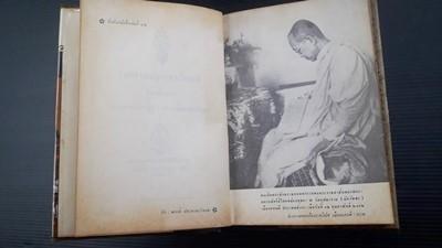 มงคลในพระพุทธศาสนา 2