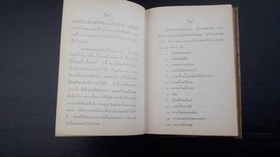 มงคลในพระพุทธศาสนา 7