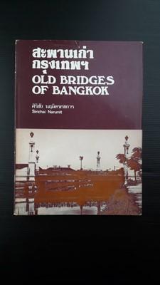 สะพานเก่าในกรุงเทพฯ