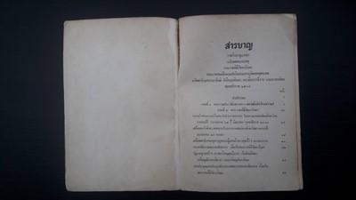 ราชกิจจานุเบกษา เล่ม96 ตอนที่พิเศษ (15 เมษายน 2522) 2