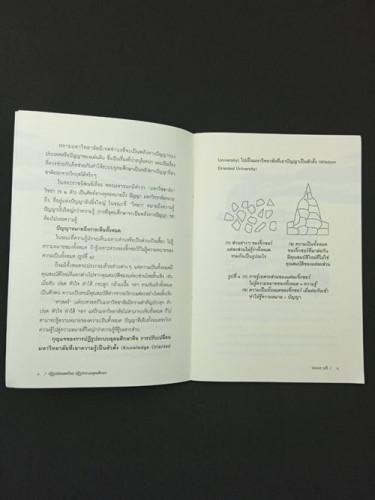 ปฏิรูปประเทศไทย ระบบอุดมศึกษา 4