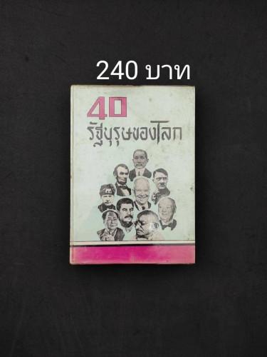 40รัฐบุรุษของโลก