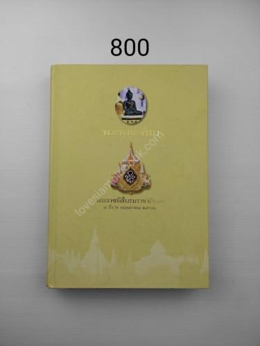 พระพุทธจริยา พระราชพิธีบรมราชาภิเษก 4 ถึง 6 พฤษภาคม 2562