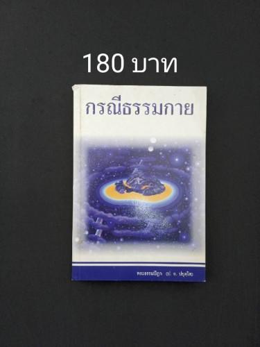 กรณีธรรมกาย บทเรียนเพื่อการศึกษาพระพุทธศาสนาและสร้างสรรค์สังคมไทย