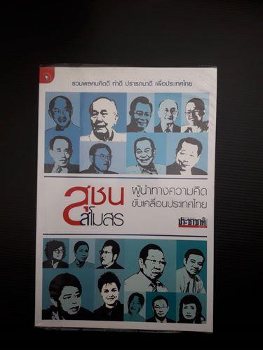 สุชนสโมสร ผู้นำทางความคิด ขับเคลื่อนประเทศไทย