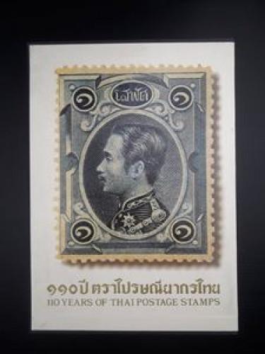 110 ปี ตราไปรษณียากรไทย
