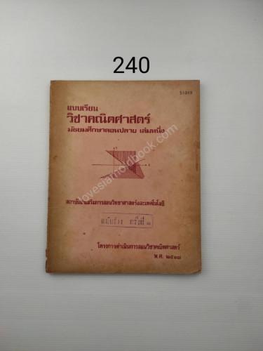 แบบเรียนวิชาคณิตศาสตร์ มัธยมศึกษาตอนปลายเล่มหนึ่ง