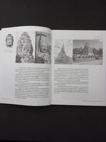 หน้าจั่ว ฉบับที่ 4  เดือนกันยายน ฉบับประวัติศาสตร์สถาปัตยกรรมและสถาปัตยกรรมไทย 4
