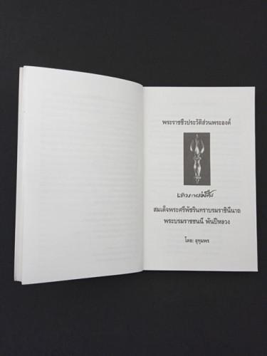 สมเด็จพระศรีพัชรินทราบรมราชินีนาถพระบรมราชชนนี พันปีหลวง 5