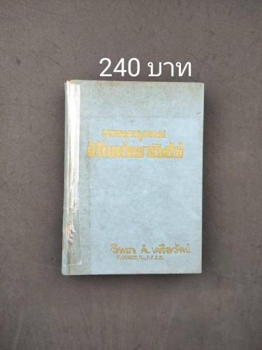 พจนานุกรม ศัพท์พานิชย์