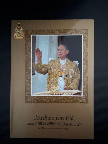 ปวงประชามหาปิติ สมุดภาพพระราชกรณียกิจ ครองราชย์ 60 ปี