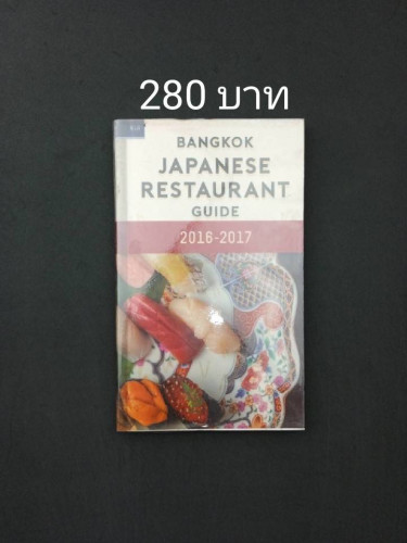 BANGKOK JAPANESE RESTAURANT GUIDE
