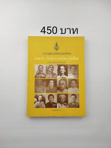 สารานุกรมศัพท์ดนตรีไทย ภาคประวัตินักดนตรีและนักร้อง