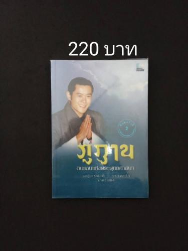 ภูฏาน ดินแดนแห่งพระพุทธศาสนา