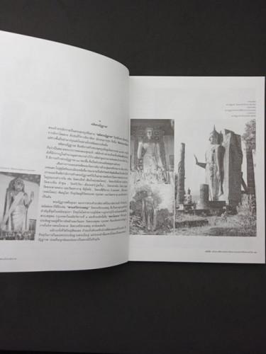 หน้าจั่ว ฉบับที่ 4  เดือนกันยายน ฉบับประวัติศาสตร์สถาปัตยกรรมและสถาปัตยกรรมไทย 2