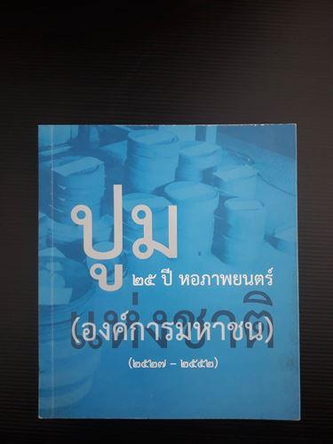 ปูม 25 ปี หอภาพยนตร์ ( องค์การมหาชน ) 2527 – 2552
