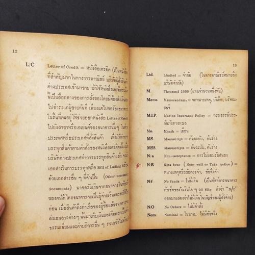 พจนานุกรม ศัพท์พานิชย์ 2