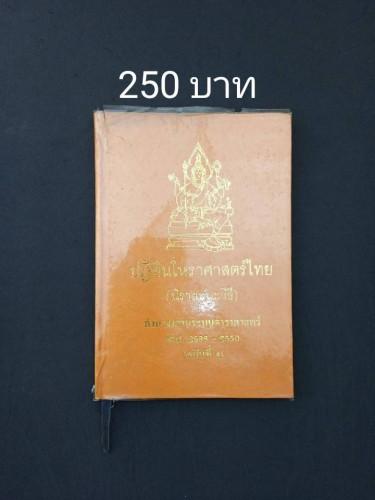 ปฏิทินโหราศาสตร์ไทย