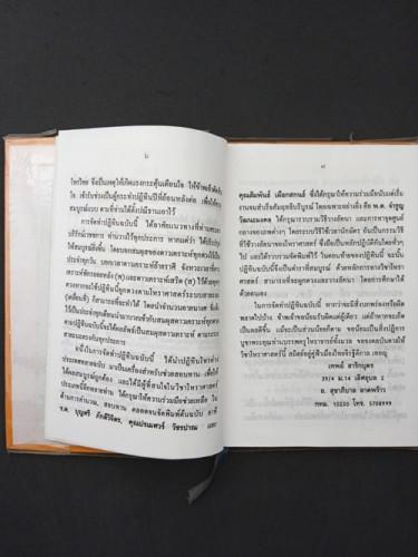 ปฏิทินโหราศาสตร์ไทย 7