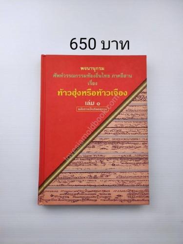 พจนานุกรม ศัพท์วรรณกรรมท้องถิ่นไทย ภาคอีสาน