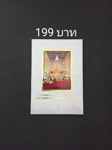คำศัพท์ที่เกี่ยวเนื่องกับงานพระราชพิธีพระบรมศพพระบาทสมเด็จพระปรมินทรมหาภูมิพลอดุลยเดช