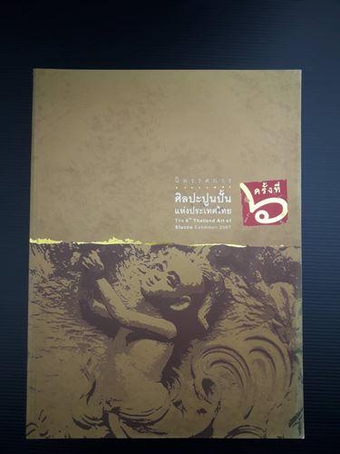 นิทรรศการศิลปะปูนปั้นแห่งประเทศไทย ครั้งที่ 6
