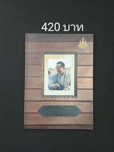 50 ปี แห่งการพัฒนาตามโครงการอันเนื่องมาจากพระราชดำริของพระบาทสมเด็จพระเจ้าอยู่หัว