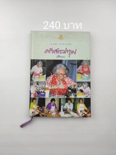 ครัวสระปทุม Diary 2550/2007