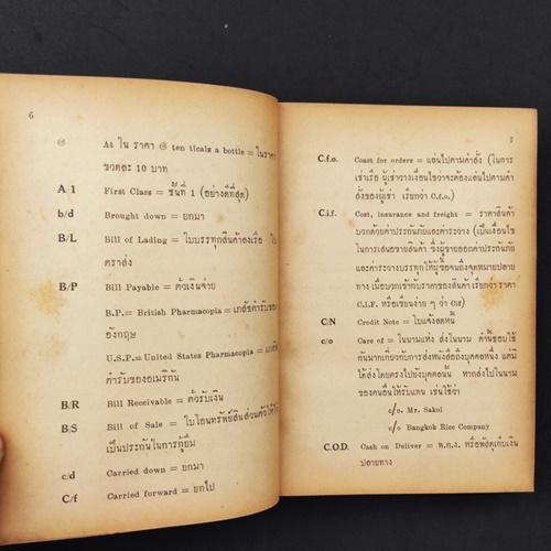 พจนานุกรม ศัพท์พานิชย์ 4