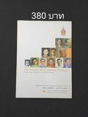 นิทรรศการเฉลิมพระเกียรติ 80 พรรษา 5 ธันวาคม 2550