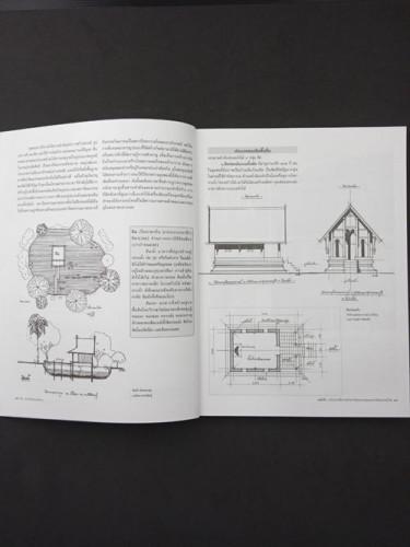 หน้าจั่ว ฉบับที่ 4  เดือนกันยายน ฉบับประวัติศาสตร์สถาปัตยกรรมและสถาปัตยกรรมไทย 7