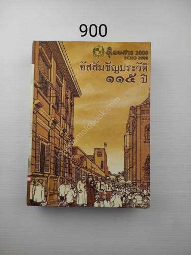 อุโฆษสาร 2000  อัสสัมชัญประวัติ 115 ปี