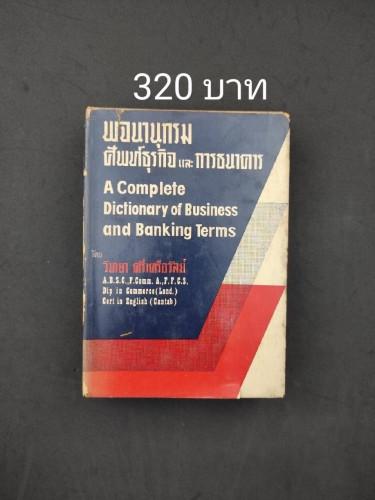 พจนานุกรมศัพท์ธุรกิจและการธนาคาร