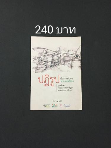 ปฏิรูปประเทศไทย ระบบอุดมศึกษา