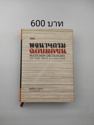 พจนานุกรม ฉบับมติชน