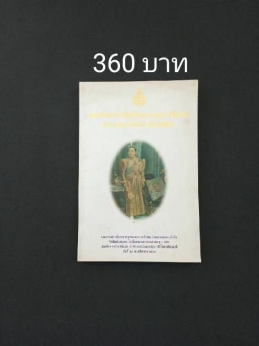 สมเด็จพระศรีพัชรินทราบรมราชินีนาถพระบรมราชชนนี พันปีหลวง