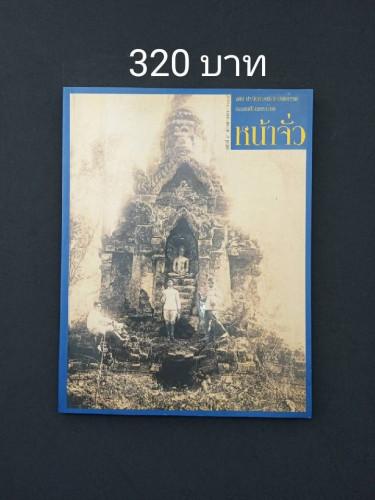 หน้าจั่ว ฉบับที่ 4  เดือนกันยายน ฉบับประวัติศาสตร์สถาปัตยกรรมและสถาปัตยกรรมไทย
