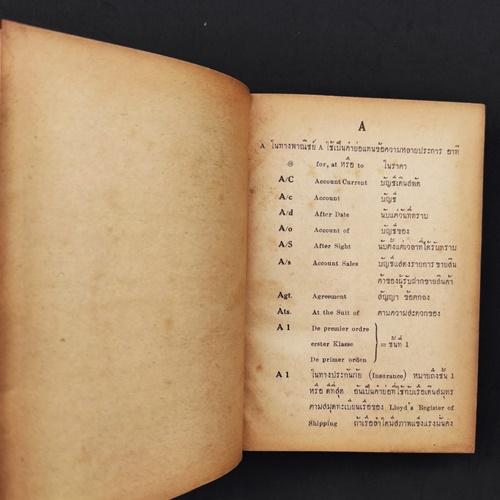 พจนานุกรม ศัพท์พานิชย์ 7
